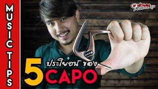 5 ประโยชน์ของ คาโป้ (Capo) ที่มือกีต้าร์ต้องรู้ l (มีแจกคาโปด้วย ฟรี) Joe เต่าแดง