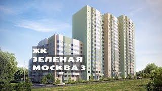 ЖК ЗЕЛЕНАЯ МОСКВА 3. Квартиры от 2,3 млн.//Новая Москва. Марушкино