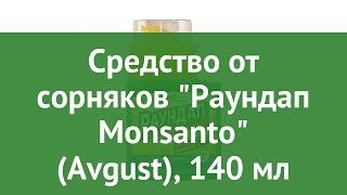 средство от сорняков Раундап Monsanto (Avgust), 50 мл обзор ОФ001621