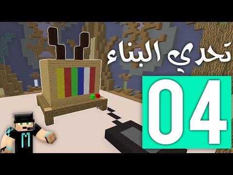 تحدي البناء: التلفزيون القديم !! | Build Battle #4