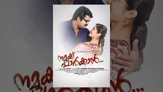 Namukku Parkkan Family Malayalam Full Movie