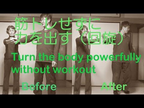 筋トレせずにパワーアップ 腰の回旋 Turn the body powerfully without workout