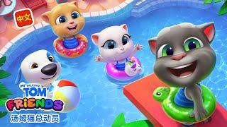 湯姆貓總動員之泳池派對