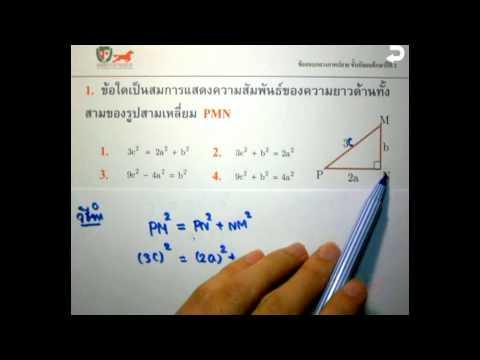 เฉลยข้อสอบคณิตศาสตร์ ม.2(Mid T2) Part 01