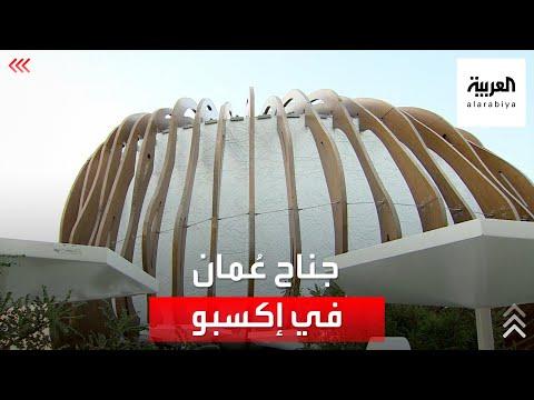نشرة الرابعة | جناح سلطنة عُمان في إكسبو دبي يحتفي بإنجازات المرأة العمانية