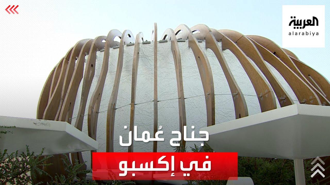 نشرة الرابعة | جناح سلطنة عُمان في إكسبو دبي يحتفي بإنجازات المرأة العمانية  - 18:54-2021 / 10 / 17