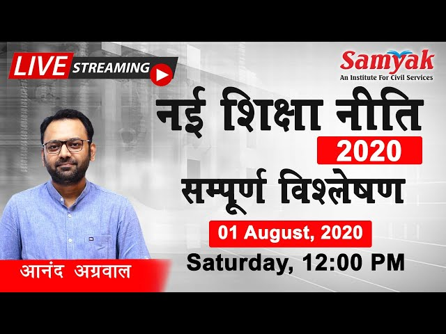 New Education Policy 2020 | Explained | Analysis | Impact | NEP 2020 | Anand Agarwal