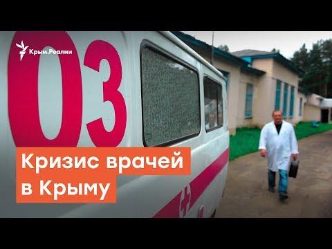 Кризис врачей в Крыму   Радио Крым.Реалии
