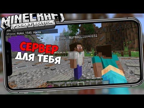 КАК ИГРАТЬ НА СЕРВЕРАХ В МАЙНКРАФТ ПЕ - Minecraft PE БЕЗ XBOX LIVE