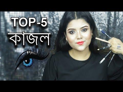 TOP 5 AFFORDABLE KAJAL | BANGLADESH