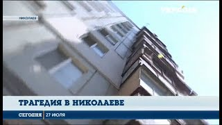 В Николаеве 2-летний ребёнок выпал из окна квартиры на 9 этаже