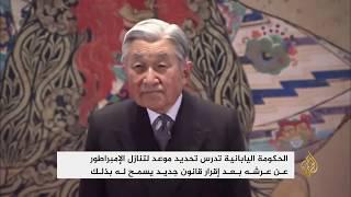 الحكومة اليابانية تدرس موعدا لتنازل الإمبراطور عن العرش