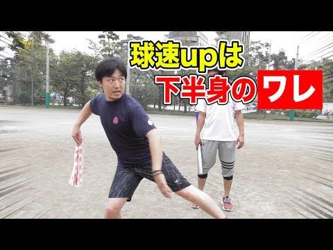 投球における「ワレ」!球速を一気に上げる下半身の使い方は…「C」と「L」!
