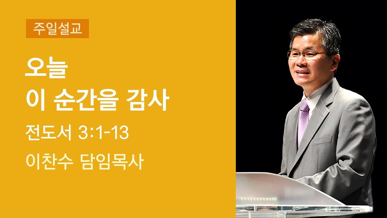 2020-12-06 설교 | 오늘 이 순간을 감사 | 이찬수 담임목사 | 분당우리교회 주일설교