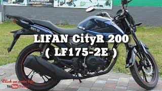 LIFAN CityR 200 ( LF175-2E ) - Полный обзор мотоцикла ( Click on moto life)