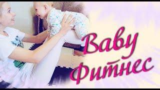 Фитнес с baby ^_^ Как мы тренируемся с ребёнком