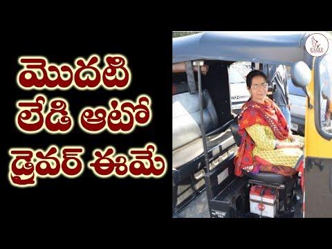 ఈమే మొదటి మహిళా ఆటో డ్రైవర్ | First women Auto Driver | Eagle Media Works=