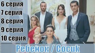 Ребенок / Cocuk - 6, 7, 8, 9, 10 серия [на русском] | [Трейлер 3] | [сюжет, анонс]