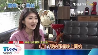 【十點不一樣】韓國瑜失守高雄市 罷免門檻57.8萬票即成功