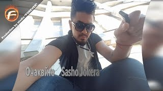 Sasho Jokera   Очаквайте новите песни и клипове