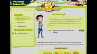 Аватария Спец-Обновление 2013 года