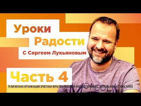 """""""Уроки радости"""" Часть 4 - Сергей Лукьянов - 20.04.2020"""