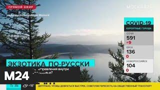 Россияне стали интересоваться необычными направлениями внутри страны - Москва 24