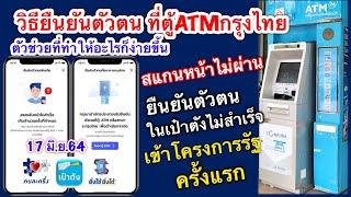 วิธียืนยันตัวตนที่ตู้ATMกรุงไทย (สำหรับคนใหม่/สแกนหน้าไม่ผ่าน/ยืนยันตัวตนไม่สำเร็จ) ง่ายๆใน3นาที
