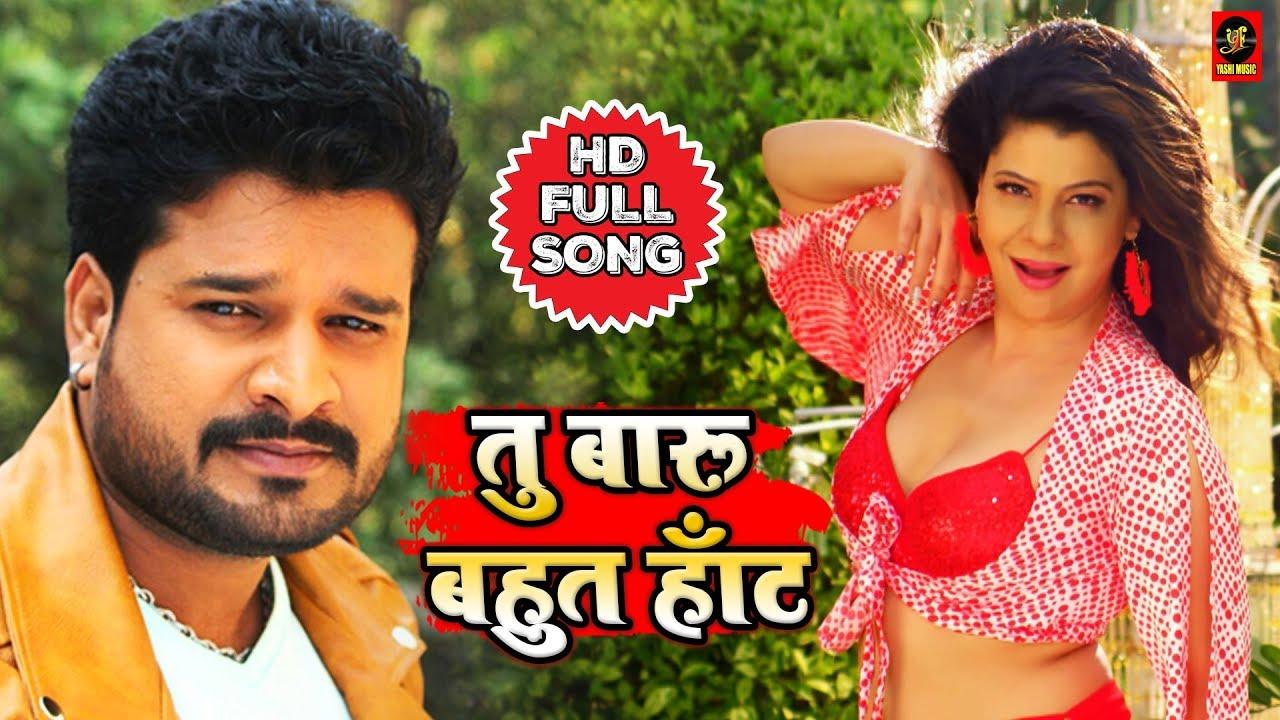 Ritesh Pandey का सुपरहिट #VIDEO SONG -Tu Badu Bahut Hot - तू बारू बहुत हॉट - Bhojpuri Songs 2019 NEW