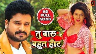Ritesh Pandey का सुपरहिट #VIDEO SONG Tu Badu Bahut Hot तू बारू बहुत हॉट Bhojpuri Songs 2019 NEW