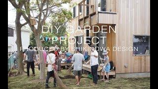 「DIYガーデンプロジェクト」は、DIYによるお客様の庭作りをサポートす...