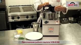 Приготовление рыбного паштета VCB 61 62