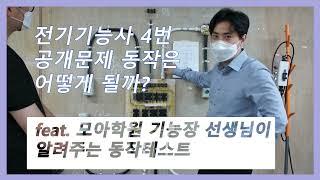 전기기능사 실기 공개문제4번 동작테스트 (박진영 강사)