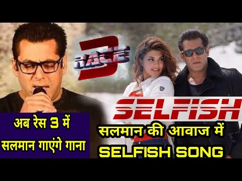 Selfish song Unplugged version By Salman Khan, Salman Khan now sings a song for Race 3