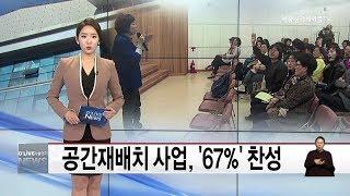 광진_공간재배치 '67%' 찬성(서울경기…