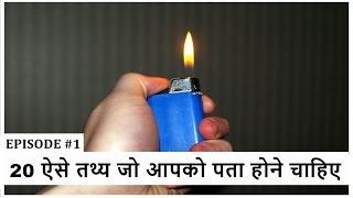 20 ऐसे तथ्य जो आपको पता होने चाहिए - Top 20 Facts You Should Know | EPISODE #1 in Hindi