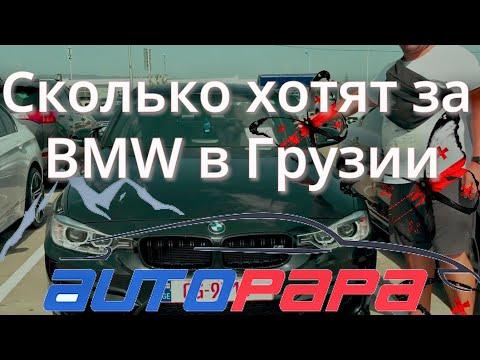 Автопапа сентябрь 2019.  Подбор и пригон авто в любой город Украины. Под ключ.