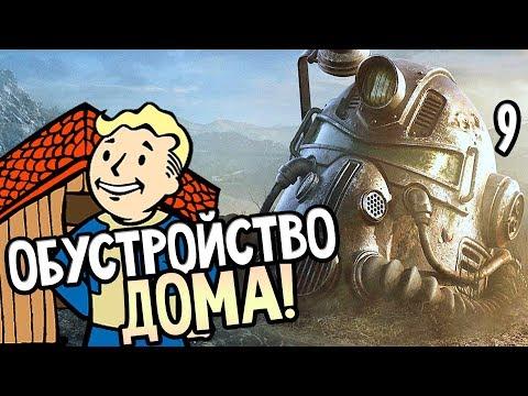 Fallout 76 ► Прохождение на русском #9 ► СТЕЛЮ ДОНАТНЫЙ ЛАМИНАТ В ДОМ!