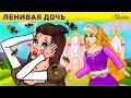 Ленивая дочь Cказки для детей и Мультик Песни и Сказки для детей Сказка mp3