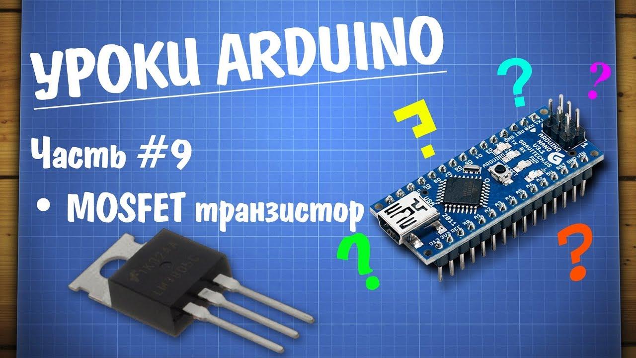 Уроки Ардуино #9 - управление нагрузкой MOSFET транзистор