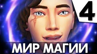 The Sims 4 Мир магии | Телепортиум | #4