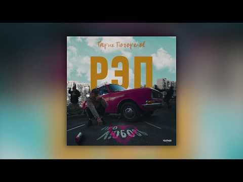 Гарик Погорелов - Рэп про любовь (трек)