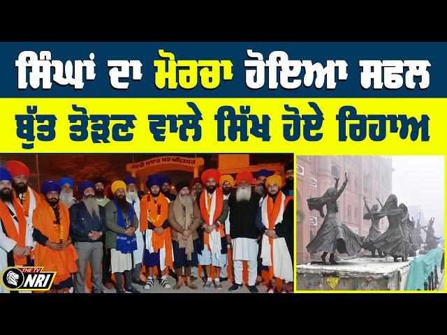 ਬੁੱਤ ਤੋੜਣ ਵਾਲੇ Sikh ਨੌਜਵਾਨਾਂ ਨੂੰ Police ਨੇ ਕਰ ਦਿੱਤਾ ਹੁਣ ਰਿਹਾਅ | Amritsar News