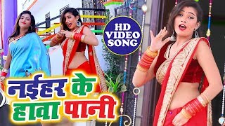 Divesh Yadav का नया सबसे हिट #वीडियो सांग 2019 | Naihar Ke Hawa Pani | Bhojpuri Hit Song