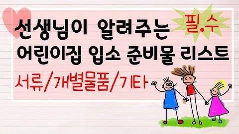 [육아]어린이집 입소 ★필수 준비물l민주선생님l