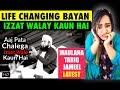 Aaj Pata Chalega Izzat Wale Kaun Hain - Maulana Tariq Jameel | Life Changing Bayan - Latest Bayan Mp3