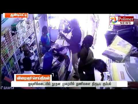 Andipatti Textile Theft : Police arrested 2 thieves out of 4 with the help of CCTV   Polimer News