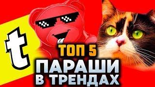 ТОП-5 ПАРАШНЫХ КАНАЛОВ В ТРЕНДАХ