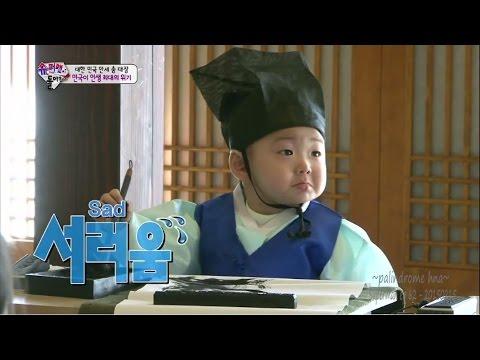 [20150215] The Return of Superman Ep 62 Confucian School | The Triplets Daehan Minguk Manse