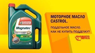 Моторное масло CASTROL. Поддельное масло. Как не купить подделку? Обзор avtozvuk.ua(Как же отличить поддельное масло CASTROL от оригинала. Смотрите в нашем ролике. http://avtozvuk.ua/catalog/355/674 Подписаться..., 2016-02-26T08:32:54.000Z)